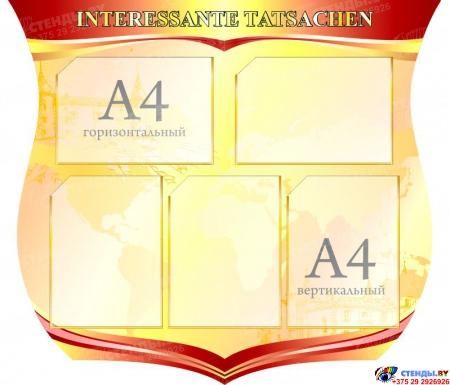 Стенд фигурный INTERESSANTE TATSACHEN в кабинет немецкого языка в бордово-золотистых тонах  1650*770мм Изображение #4