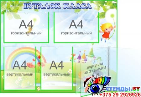 Стенд Вугалок класа  на белорусском языке  820*650мм