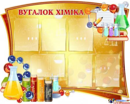 Стенд Вугалок хiмiка для кабинета химии в золотисто-коричневых тонах на белорусском языке 1200*950мм