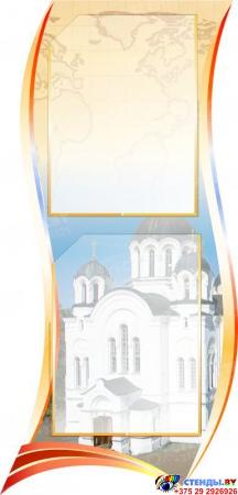 Стендовая композиция Путешествие в Европу - Германия в кабинет немецкого языка в красно-желтых тонах 2210*210 мм Изображение #2
