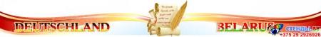 Стендовая композиция Путешествие в Европу - Германия в кабинет немецкого языка в красно-желтых тонах 2210*210 мм Изображение #3