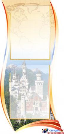 Стендовая композиция Путешествие в Европу - Германия в кабинет немецкого языка в красно-желтых тонах 2210*210 мм Изображение #4