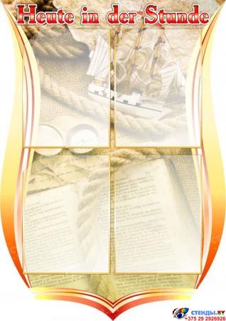 Стендовая композиция Путешествие в Европу - Германия в кабинет немецкого языка в красно-желтых тонах 2210*210 мм Изображение #6
