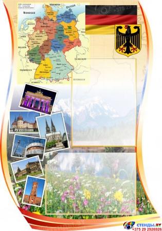 Стендовая композиция Путешествие в Европу - Германия в кабинет немецкого языка в красно-желтых тонах 2210*210 мм Изображение #7