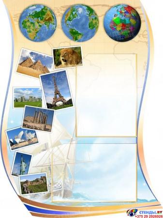 Комплект стендов для кабинета географии Путешествие Вокруг Света в бежево-коричневых тонах Изображение #4