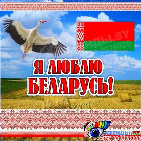 Стенд Я люблю Беларусь 800*800 мм