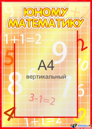Стенд  Юному математику с карманом А4 450*330мм
