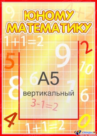 Стенд  Юному математику с карманом А5 265*370мм
