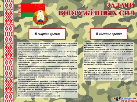 Стенд Задачи Вооруженных Сил Республики Беларусь 800*600 мм