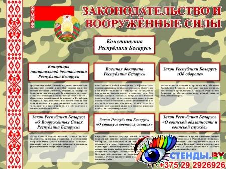 Стенд Законодательство и Вооруженные Силы Республики Беларусь 800*600 мм