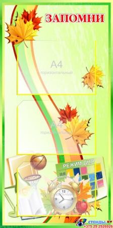 Стенд Запомни в стиле Осень зелёный 450*900мм