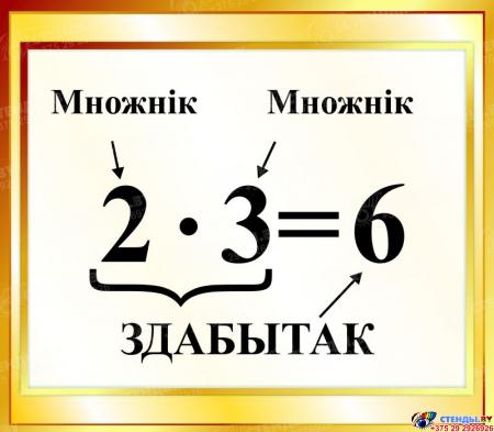 Стенд Здабытак на белорусском языке для начальной школы в золотистых тонах 400*350мм