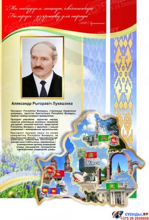 Композиция стендов Моя Беларусь, Мой город в национальных цветах (Рогачёв) 1520*1080 мм Изображение #1