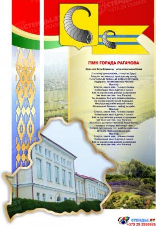 Композиция стендов Моя Беларусь, Мой город в национальных цветах (Рогачёв) 1520*1080 мм Изображение #2