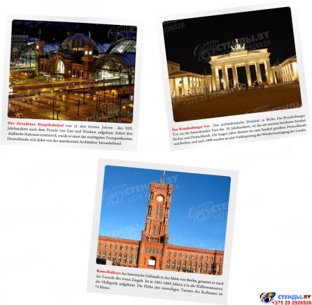 Стенд  Информационный в кабинет немецкого языка в золотисто-сиреневых тонах 1500*700мм Изображение #2