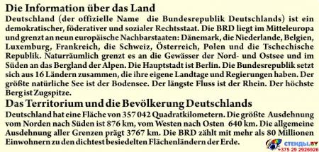 Стенд  Информационный в кабинет немецкого языка в золотисто-сиреневых тонах 1500*700мм Изображение #6