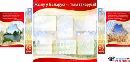 Стенд Жыву ў Беларусi - i тым ганаруся в золотисто-бордовых тонах 1800*880мм