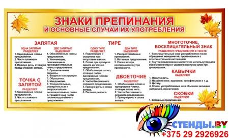 Стенд Знаки препинания и основные случаи их употребления 700*330мм