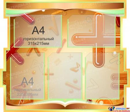 Стенд в кабинет Математики Математика вокруг нас в золотисто-оливковых тонах 1800*995мм Изображение #4