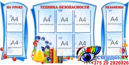 Стендовая  композиция для кабинета химии в голубых тонах  1810*880мм