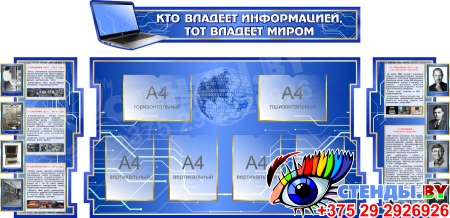 Стендовая композиция для кабинета Информатики в синих тонах 2070*1000 мм
