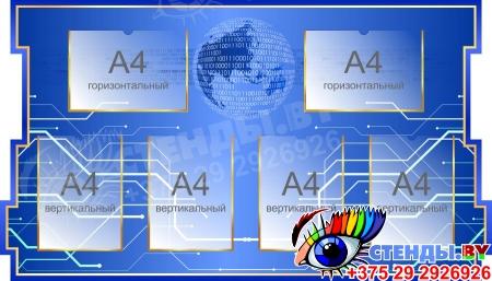 Стендовая композиция для кабинета Информатики в синих тонах 2070*1000 мм Изображение #3