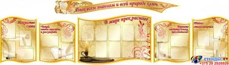Стендовая композиция для кабинета русского языка и литературы в золотистых тонах 4330*1240мм