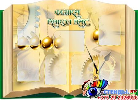Стендовая  композиция Фізіка вакол нас на белорусском языке в виде раскрытой книги в золотисто-зеленых тонах  2800*1000мм Изображение #2