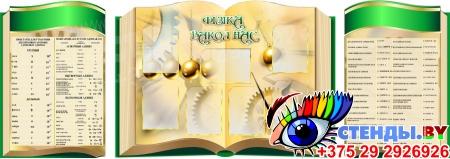 Стендовая  композиция Фізіка вакол нас на белорусском языке в виде раскрытой книги в золотисто-зеленых тонах  2800*1000мм