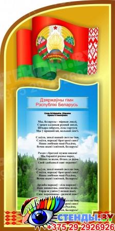 Стендовая композиция Государственная символика Беларуси и Вашего города 3930*1500мм Изображение #1