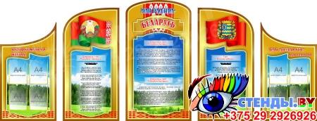 Стендовая композиция Государственная символика Беларуси и Вашего города 3930*1500мм