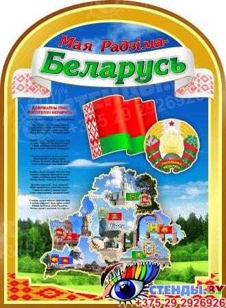 Стендовая композиция Мая Радзiма - Беларусь с символикой страны и городов 3400*1500мм Изображение #1