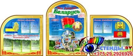 Стендовая композиция Мая Радзiма - Беларусь с символикой страны и городов 3400*1500мм