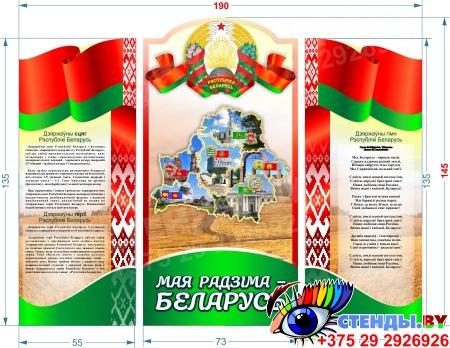 Стендовая композиция Мая Радзiма - Беларусь в национальных цветах 1900*1450мм Изображение #1