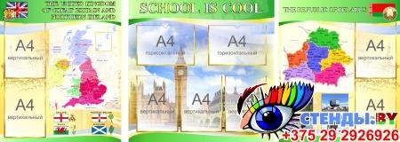 Стендовая композиция SCHOOL IS COOL в золотисто зеленых тонах 2140*770 мм