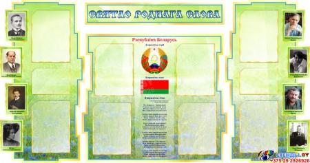 Стендовая композиция Святло роднага слова  в кабинет белорусского языка и литературы 1810 *960мм