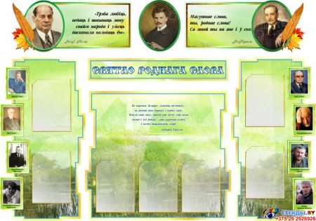 Стендовая композиция Святло роднага слова  в кабинет белорусского языка и литературы в зелено-голубых тонах 1890 *1280мм