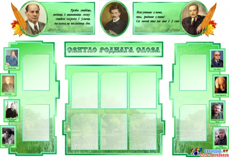 Стендовая композиция Святло роднага слова в кабинет белорусского языка и литературы в зелёно-бирюзовых тонах 1890 *1280мм