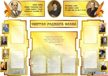 Стендовая композиция Святло роднага слова  в кабинет белорусского языка и литературы в золотистых тонах 1890 *1280мм