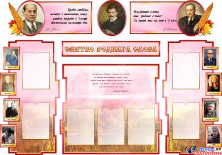 Стендовая композиция Святло роднага слова  в розовых тонах 1890 *1280мм