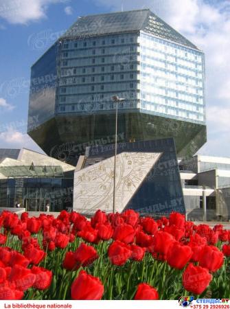 Стенд Достопримечательности Беларуси на французском языке 1250*1000 мм Изображение #1