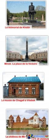 Стенд Достопримечательности Беларуси на французском языке 1250*1000 мм Изображение #2