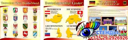 Стендовая композиция в кабинет немецкого языка в желто-бордовых тонах 3000*1000 мм