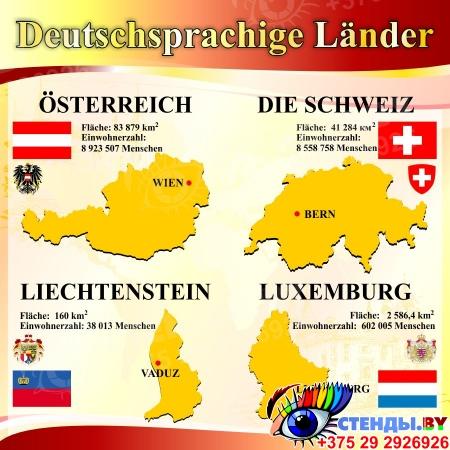 Стендовая композиция в кабинет немецкого языка в желто-бордовых тонах 3000*1000 мм Изображение #2