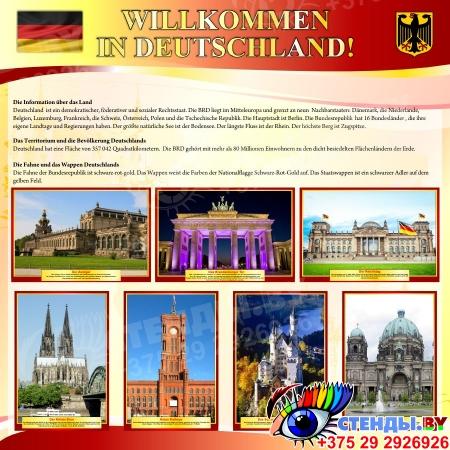 Стендовая композиция в кабинет немецкого языка в желто-бордовых тонах 3000*1000 мм Изображение #3