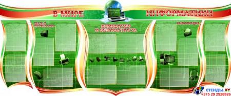 Стендовая композиция В мире информатики в кабинет информатики в зеленых тонах 2510*1050мм
