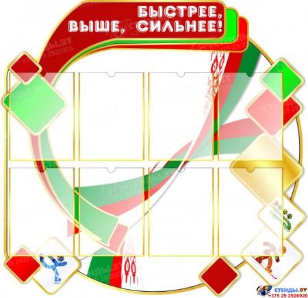 Стенд-композиция Спортивная жизнь школы  в бело-зелёно-красных тонах 2980*1370 мм Изображение #1