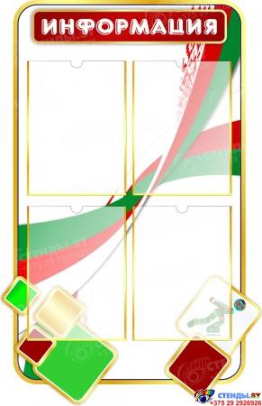 Стенд-композиция Спортивная жизнь школы  в бело-зелёно-красных тонах 2980*1370 мм Изображение #2