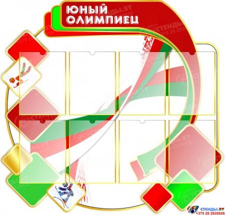 Стенд-композиция Спортивная жизнь школы  в бело-зелёно-красных тонах 2980*1370 мм Изображение #3