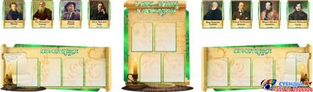 Стендовая композиция В мире  языка и литературы с портретами в стиле Свиток в золотисто-зеленых тонах 3300*1000мм